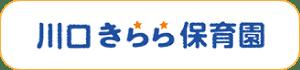 川口きらら保育園